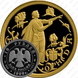 10 рублей 1999, Раймонда