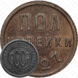 Медная монета полкопейки 1927