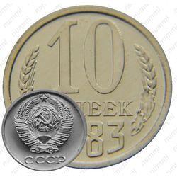Медно-никелевая монета 10 копеек 1983, справа от звезды наружная гребенка остей образует уступ