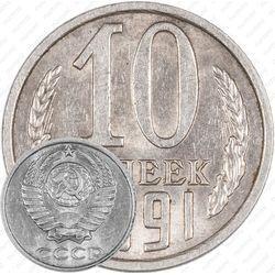 Медно-никелевая монета 10 копеек 1991