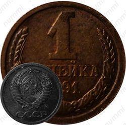 Железная монета 1 копейка 1991, М