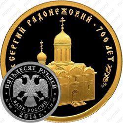 Золотая монета 50 рублей 2014, Сергий Радонежский