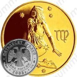 Золотая монета 50 рублей 2003, Дева