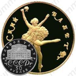 Золотая монета 50 рублей 1991, балет (ЛМД)