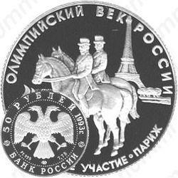 Платиновая монета 50 рублей 1993, участие