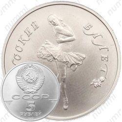 Палладиевая монета 5 рублей 1991, балет