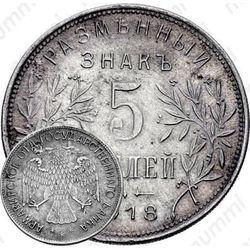 5 рублей 1918, Армавир (выпуск первый, белый металл)