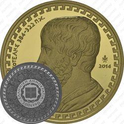200 евро 2014, Аристотель