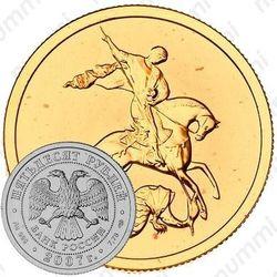 50 рублей 2007, Победоносец (СПМД)