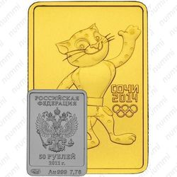 50 рублей 2011, Леопард (СПМД)