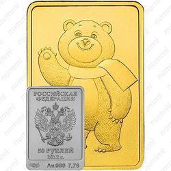 50 рублей 2012, Мишка (СПМД)