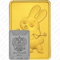 50 рублей 2013, Зайка