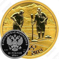 50 рублей 2014, кёрлинг