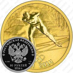 50 рублей 2014, коньки