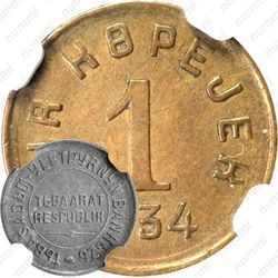 1 копейка 1934, Тува