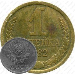 Латунная монета 1 копейка 1982, вторые колосья от земного шара с внутренней стороны с короткими остями