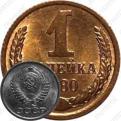 Латунная монета 1 копейка 1980, вторые колосья от земного шара с внутренней стороны с длинными остями