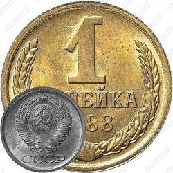 Железная монета 1 копейка 1988