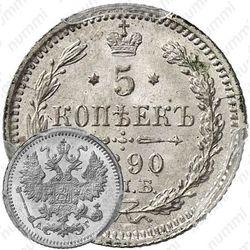 5 копеек 1890, СПБ-АГ