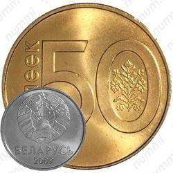 50 копеек 2009, регулярный чекан Беларуси