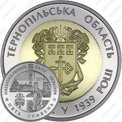 5 гривен 2014, Тернопольская область