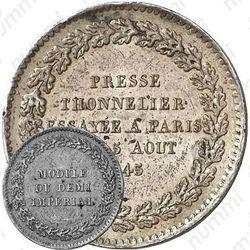 модуль полуимпериала 1845