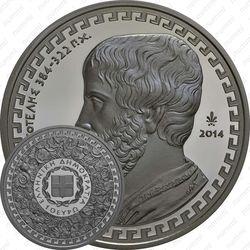 10 евро 2014, Аристотель