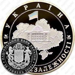 Серебряная монета 20 гривен 2006, 15 лет независимости Украины