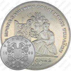 Монета из нейзильбера 2 гривны 1999, 80 лет соборности Украины