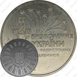 Монета из нейзильбера 2 гривны 1999, 55 лет освобождения Украины