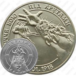 Монета из нейзильбера 2 гривны 1998, бой под Крутами