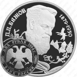 2 рубля 1994, Бажов