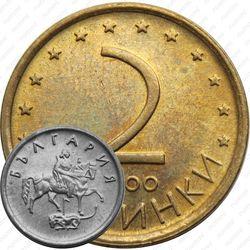 2 стотинки 2000