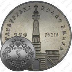 5 гривен 1999, Магдебургское право Киева