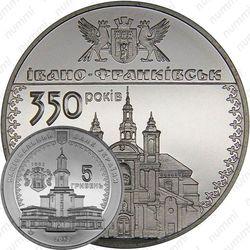 5 гривен 2012, Ивано-Франковск