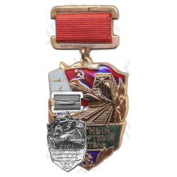 Медаль «Почетный транспортный строитель. Министерство транспортного строительства»