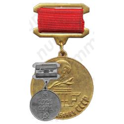 Медаль «50 лет Госбанку СССР»