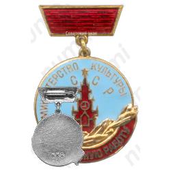 Медаль «Министерство культуры СССР. «За отличную работу». Тип 1»