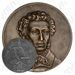 Настольная медаль «100-лет со дня смерти А.С.Пушкина»