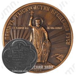 Настольная медаль «В память 1000-летия крещения Руси. Святой равноапостольный князь Владимир»
