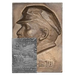 Плакета «100-лет со дня рождения В.И.Ленина. Главное управление золото-платиновой и алмазной промышленности»