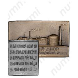 Плакета «200 лет Ленинградскому монетному двору»