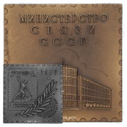 Плакета «Министерство связи СССР. 40-лет советской почтовой марки»