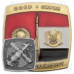 Вымпел «Космический полет СССР - Сирия»