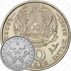 Монета из нейзильбера 10 тенге 1993