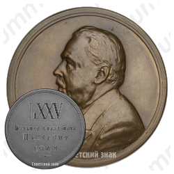 Настольная медаль «75 лет со дня рождения М.А.Шателена»