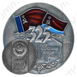 Настольная медаль «325 лет воссоединения Украины с Россией»