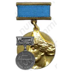Медаль «Государственная премия Грузинской ССР им. Шота Руставели»