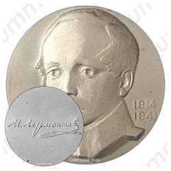 Настольная медаль «150 лет со дня рождения М.Ю. Лермонтова»