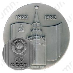 Настольная медаль «60 лет СССР (1922-1982)»